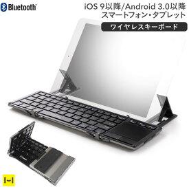 スマホ キーボード Bluetooth3.0 スタンド付き ワイヤレスキーボード(メタルグレー)【iphone Android 対応 タブレット スマートフォン 用 スマホキーボード スマホ用 アンドロイド android用 ブルートゥース bluetoothキーボード ブルートゥースキーボード】