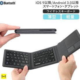 スマホ キーボード Bluetooth3.0 薄型 軽量 ワイヤレスキーボード(ブラック)【iphone Android 対応 タブレット スマートフォン 用 スマホキーボード スマホ用 アンドロイド android用 ブルートゥース bluetoothキーボード ブルートゥースキーボード】