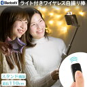 ワイヤレス 自撮り棒 Bluetooth3.0 wireless SelfieStick with Light ライト付【 ブルートゥース じどり棒 セルカ棒 …