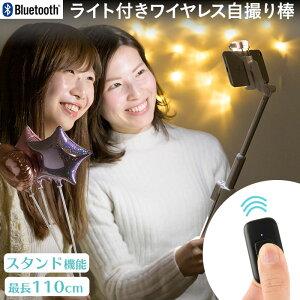 ワイヤレス 自撮り棒 Bluetooth3.0 wireless SelfieStick with Light ライト付【 ブルートゥース じどり棒 セルカ棒 撮影 集合写真 ライト コンパクト iphone スマホ スマートフォン セルフィースティック Ha