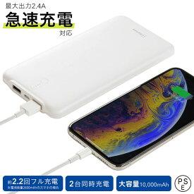 モバイルバッテリー 大容量 PSE 認証 2ポート 薄型モバイル 充電器 10000mAh 【 バッテリー iphone iphone7 iphone8 iphone xs iphone xr android アイフォン アンドロイド hamee 】