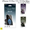 ガラスフィルム iPhone11 Pro iPhone 11 iPhone11Pro Max/XS/X/XR/XS Max フィルム プレミアムガラス9H ミニマルサイ…
