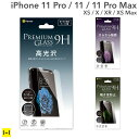 【iFace対応】ガラスフィルム iPhone11 Pro iPhone 11 iPhone11Pro Max/XS/X/XR/XS Max フィルム 9H ミニマルサイズ …