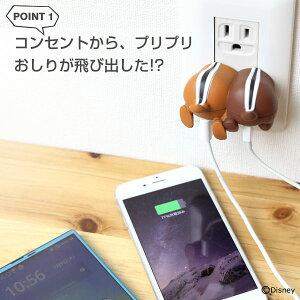 ディズニーキャラクター/2ポートUSB-AC充電器おしりシリーズ(チップ&デール)