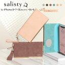 スマホケース 手帳型 iphone8 ケース iphone6s iphone7 スエード 上品 スマホカバー salisty サリスティ Q 【 iphone…