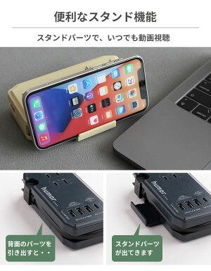 humorhandyPlusACPD30W対応USBタップ