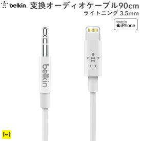 車の中でスマホの音楽を聴く 音楽 ケーブル belkin Lightning to 3.5mm 変換オーディオケーブル 90cm(ホワイト)【iphone アイフォン 変換ケーブル iphone8 iphonex iphone6s iphonese 車載 スピーカー apple認証 MFi取得品】