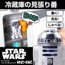 R2-D2 スターウォーズ STAR WARS トーキングフリッジガジェット 【 r2d2 talking fridge gadget r2-d2 スター・ウォ...