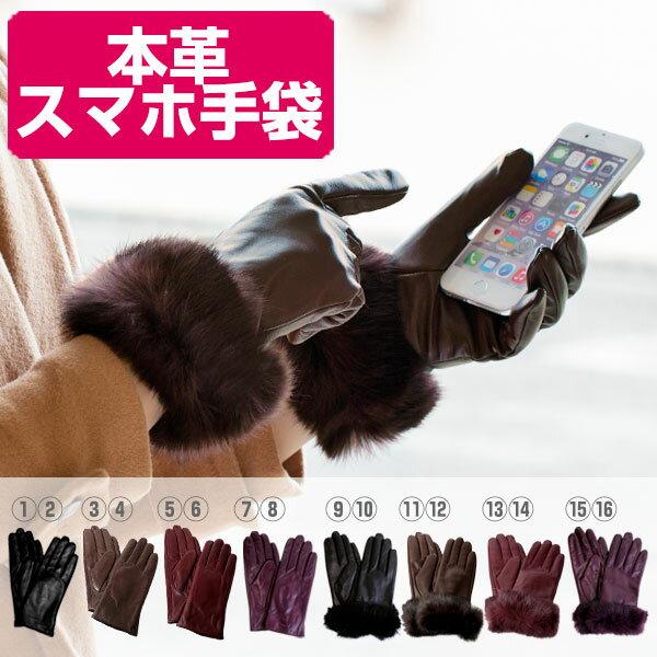 シープスキン 本革 スマホ手袋 レディース ファー/プレーン 【 スマートフォン対応 スマホ 手袋 レザー 革 かわいい 】