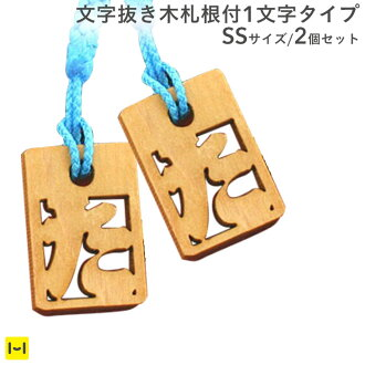 Characters without wood tags rooted character type (SS size / 2 pieces set) (compatible) fs3gm