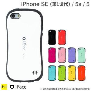 【公式】iFace iphone5s iphone5 iphone SE 第1世代 ケース iFace First Class Standard 【 スマホケース アイフェイス アイフォン5 アイフォンse アイフォン5s アイフォン iphone5s カバー 耐衝撃 ハードケース ス