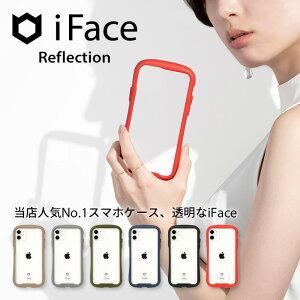 【公式】iFace 透明 クリアケース iPhone8 iPhone11 11pro 11promax ケース XR XS X XSMax 6s 8Plus 7 Reflection 強化ガラス【 iphoneXS Max iphoneXR iphone 7 8 アイフォン8 クリア スマホケース アイフェイス iphoneケース