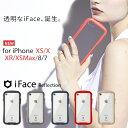 iFace 透明 クリアケース iPhone8 ケース XR XS X XSMax iPhone7ケース Reflection 強化ガラス【 iphoneXS ...