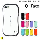 iphone5s iphone5 iphone SE ケース iFace First Class Standard 【 スマホケース アイフェイス アイフォン5 iphone5s…