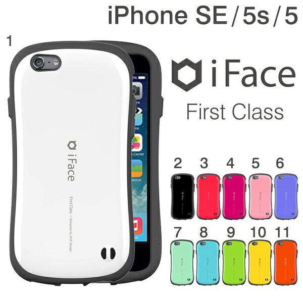 iPhone5s iPhone5 iPhone SE ケース iFace First Class Standard 【 スマホケース アイフェイス アイフォン5 iphone5s ケース カバー 耐衝撃 ハードケース スタンダード iPhoneケース 】