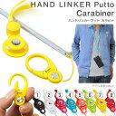 HandLinker カラビナ モバイル ネックストラップ スマート