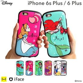 iPhone6s Plus iPhone 6 Plusケース ディズニー iFace First Class ガールズ 【 スマホケース アイフェイス iphone6splus iphone 6 plusケース アイフォン6 プラス プリンセス カバー アリエル ラプンツェル アリス ハードケース キャラ キャラクター ディズニーグッズ 】