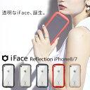 iFace 透明 クリアケース iPhone8 ケース iPhone7ケース Reflection 強化ガラス【 iphone 7 8 アイフォン8 クリア ハ…