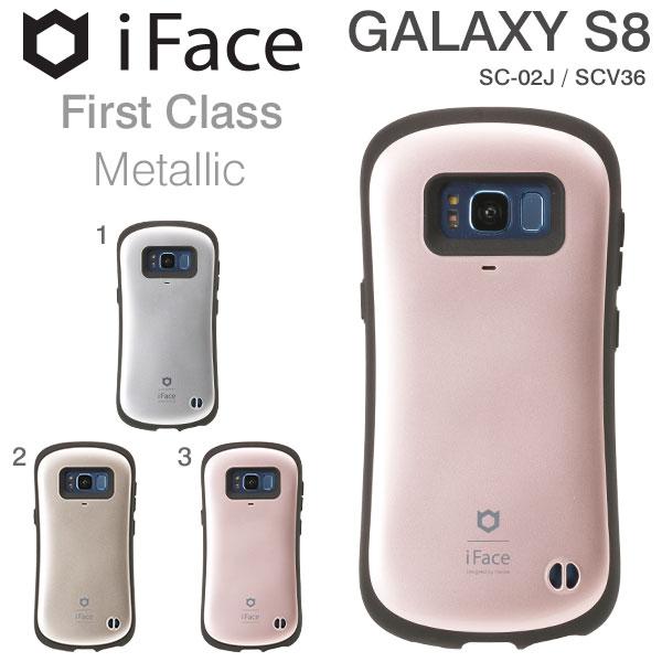 galaxy s8 ケース iFace First Class Metallic 【 スマホケース アイフェイス ギャラクシーs8 耐衝撃 SC-02J SCV36 カバー 】