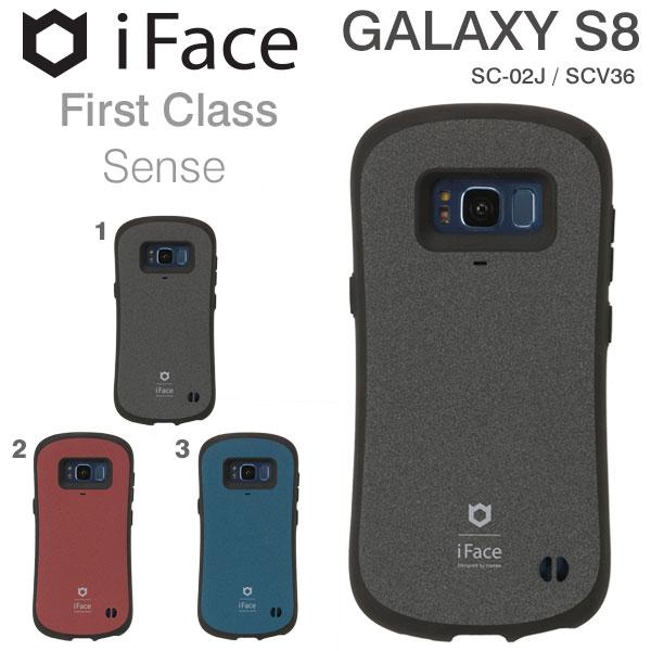 galaxy s8 ケース iFace First Class Sense 【 スマホケース アイフェイス ギャラクシーs8 耐衝撃 SC-02J SCV36 カバー 】