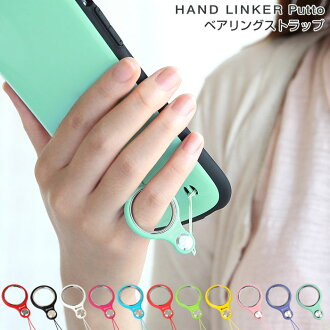 HandLinker Putto軸承手機吊帶(對應)fs3gm