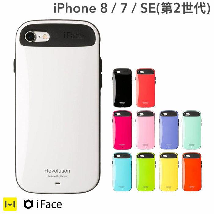iPhone7 iPhone8 ケース iface Revolution 【 スマホケース イフォン7 アイフォン8ケース ハードケース カバー 衝撃吸収 アイフェイス iPhoneケース 】