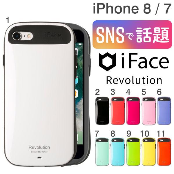 送料無料 iPhone7 iPhone8 ケース iface Revolution 【 スマホケース イフォン7 アイフォン8ケース ハードケース カバー 衝撃吸収 アアイフェイス iPhoneケース 】