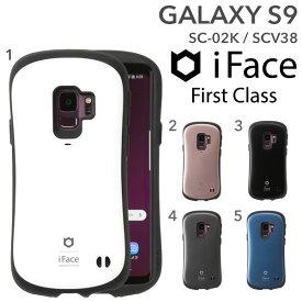 galaxy s9 ケース iFace First Class 【 スマホケース アイフェイス ギャラクシーs9 カバー SC-02K SCV38 docomo au 耐衝撃 】