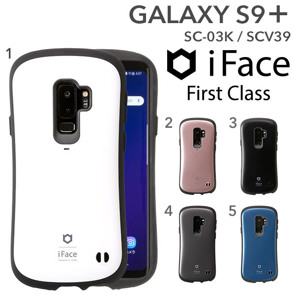 galaxy s9+ ケース iFace First Class ケース 【 アイフェイス ギャラクシーs9+ カバー SC-02K SCV39 docomo au スマホケース 】