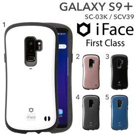 galaxy s9+ ケース iFace First Class 【 スマホケース アイフェイス galaxy s9 plus ケース ギャラクシーs9+ カバー SC-03K SCV39 docomo au 】