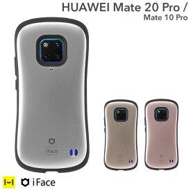 【公式】HUAWEI Mate 20 Pro HUAWEI Mate 10 Pro iFace First Class Metallic ケース 【 スマホケース ハード ケース TPU ハードカバー 耐衝撃 アイフェイス キラキラ メタリック ファーウェイ ファーウェイmate20 pro ファーウェイmatep10 pro スマホカバ− おしゃれ】