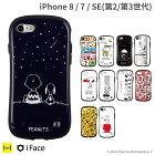 【公式】iFace iphone7 iphone8 iphoneSE 第2世代ケース スヌーピー iFace First Class 【 スマホケース アイフェイス アイフォン8ケース アイフォン7ケース iphone 8 7 ケース カバー アイフォン8 ピーナッツ iphone ケース 耐衝撃 かわいい ハードケース TPU 韓国 】