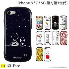 【公式】iFace iphone7 iphone8 ケース スヌーピー iFace First Class 【 スマホケース アイフェイス アイフォン8ケース アイフォン7ケース iphone 8 7 ケース カバー アイフォン8 アイフォン 8 7 ピーナッツ iphone ケース 耐衝撃 かわいい 可愛い ハードケース TPU 韓国 】