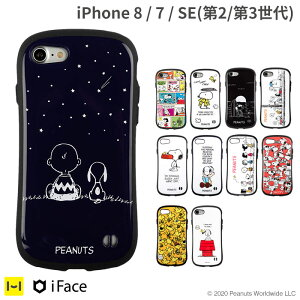 【公式】iFace iphone7 iphone8 iphoneSE 第2世代ケース スヌーピー iFace First Class 【 スマホケース アイフェイス アイフォン8ケース アイフォン7ケース iphone 8 7 ケース カバー アイフォン8 ピーナッツ i