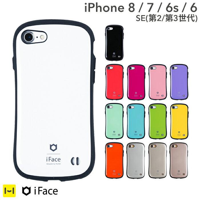 iPhone7 iPhone8 ケース iface First Class Standard 【 スマホケース アイフォン7 アイフォン8 耐衝撃 アイフェイス ハードケース スタンダード iPhoneケース 】