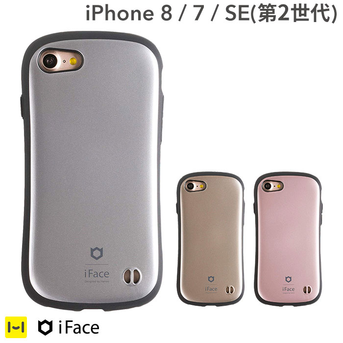 iPhone7 iPhone8 ケース iFace First Class メタリック 【 スマホケース アイフォン7 アイフォン8 耐衝撃 アイフェイス metal iPhoneケース 】