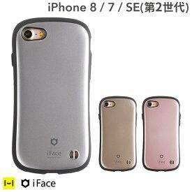 【公式】iFace iphone7 iphone8 iphoneSE 第2世代 se2 ケース iFace First Class Metallic メタリック 【 スマホケース アイフェイス アイフォン8ケース アイフォン7ケース 耐衝撃 iphoneケース 韓国 アイフォン スマホカバー シルバー ゴールド ピンクゴールド かわいい 】