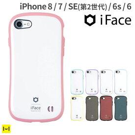 【公式】iFace Hamee iFace スマホケース iphone7 iphone8 iphoneSE 第2世代 se2 iphone6s iphone6 ケース First Class Pastel sense 耐衝撃【 ケース カバー アイフェイス アイフォン8ケース アイフォン8 ハード iphoneケース パステル センス ゆめかわ ゆめかわいい 】