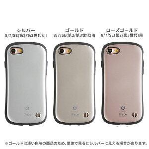 [iPhone7専用]ifaceFirstClassケース