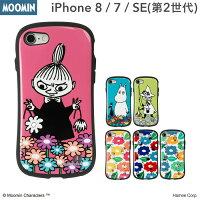 iPhone7 iPhone8 ケ...