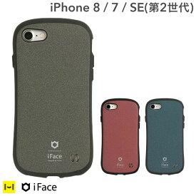 【公式】iFace iphone7 iphone8 iphoneSE 第2世代 se2 ケース iFace First Class Sense 【 スマホケース アイフェイス アイフォン8ケース アイフォン7 アイフォン8 センス 耐衝撃 iphoneケース 韓国 アイフォン8 カバー かわいい アイフォン7ケース 携帯 スマホ おしゃれ 】