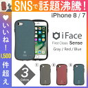 iPhone7 iPhone8 ケース iFace First Class Sense 【 スマホケース iphone7ケース アイフォン7 アイフォン8 センス 耐衝撃 iPhoneケース 】