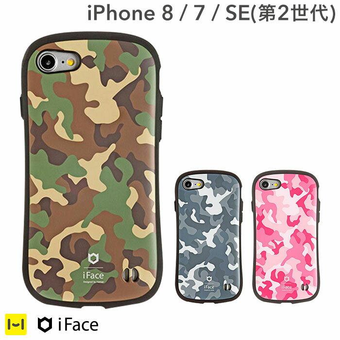 iPhone7 iPhone8 ケース iFace First Class Military 【 スマホケース iFace 新作 アイフォン7 アイフォン8 耐衝撃 アイフェイス ミリタリー カモフラ 柄 ハードケース iPhoneケース 】