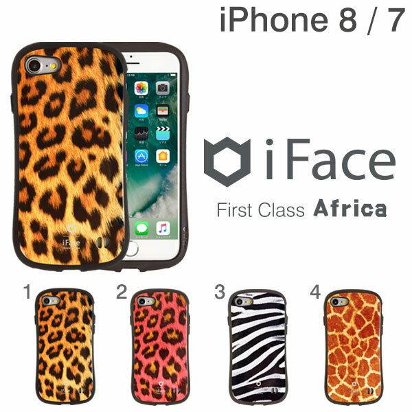 iPhone7 iPhone8 ケース iFace First Class Africa 【 スマホケース iFace 新作 アニマル ヒョウ ゼブラ 柄 アイフォン7 アイフォン8 耐衝撃 アイフェイス アフリカ ハードケース iPhoneケース 】