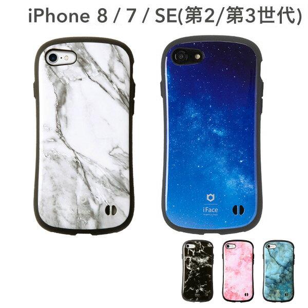 iPhone7 iPhone8 ケース iFace First Class Marble 【 スマホケース iFace マーブル 大理石 柄 アイフォン7 アイフォン8 耐衝撃 アイフェイス ハードケース iPhoneケース 】