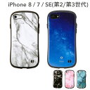 iPhone7 iPhone8 ケース iFace First Class Marble 【 スマホケース iFace マーブル ...