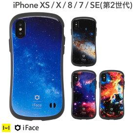【公式】iFace iphonexs iphonex iphone7 iphone8 iphone9 ケース iFace First Class Universe カバー iphoneケース 宇宙【 スマホケース アイフェイス ケース アイフォンxs アイフォンx アイフォン8 アイフォン7 iphone アイフォン おしゃれ 星 空 夜空 韓国 】