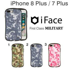 iPhone7 plus iPhone8plus ケース iFace First Class Military 【 スマホケース アイフェイス iFace アイフォン7 アイフォン8 プラス 耐衝撃 ミリタリー カモフラ ハードケース iPhone ケース 】