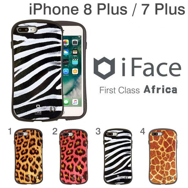 iPhone7 plus iPhone8plus ケース iFace First Class Africa 【 スマホケース アニマル ヒョウ ゼブラ 柄 アイフォン7 アイフォン8 プラス 耐衝撃 アイフェイス アフリカ ハードケース iPhoneケース 】