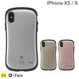 iphone x iphone xs ケース iFace First Class Metallic 【 スマホケース アイフェイス アイフォンxケース アイフォンX アイフォンXs iphone xs iPhoneX ケース 耐衝撃 ハードケース メタリック iPhoneケース 】